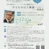 【大人気】特別支援教育士スーパーバイザー川上康則先生によるオンライン勉強会12/12に開催の画像