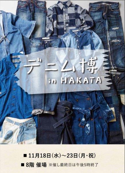 「デニム博 in 博多」 18日より開幕!