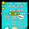 【時短】11/16(月)〜11/21(土)のシフト♡【営業中】の画像