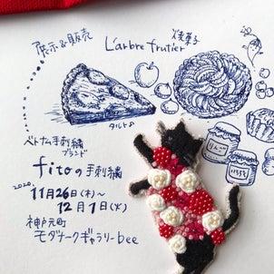 神戸元町で展示会 fitoの手刺繍Vol.1まで-2の画像