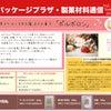 11月★製菓材料通信★の画像