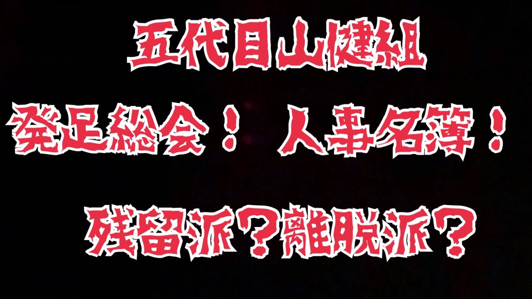 名簿 山健 組