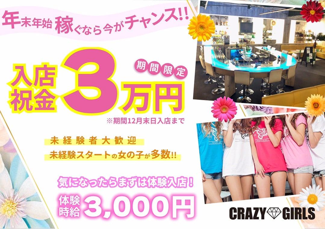 CRAZYGIRLS入店祝い金3万円‼︎