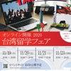 """""""◆台湾◆オンライン台湾留学フェア開催のご案内""""の画像"""