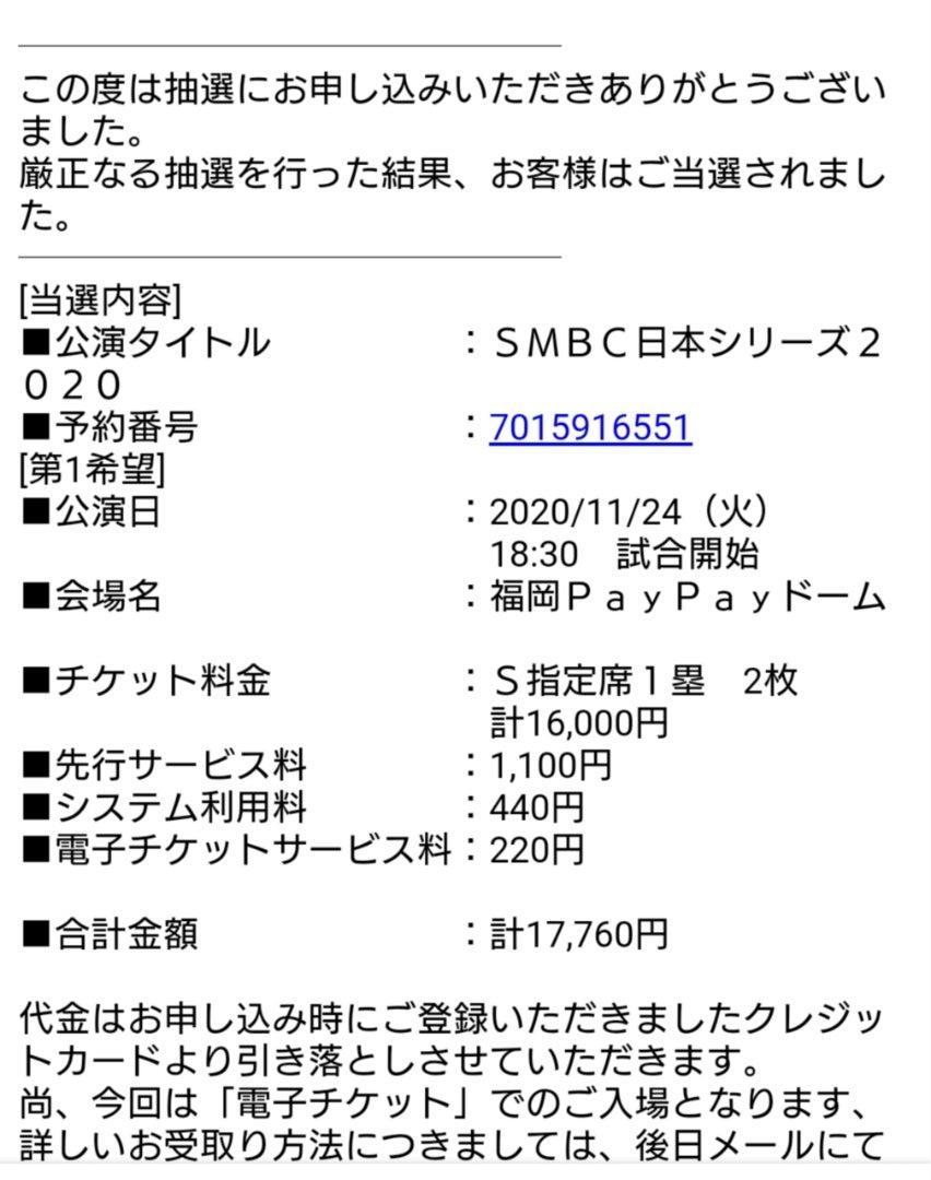 2020 日本 シリーズ チケット