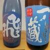 日本酒有料試飲口あけのお知らせ の画像