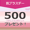 【期間限定】11/18(水)~ 500ポイントがもらえちゃう!の画像