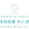 【巡回情報更新】羽生結弦展 共に、前へ ~ノッテステラータ・プロジェクト~