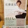 近藤嘉宏さんのコンサート配信ライブ(^o^)の画像