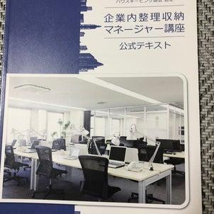 【開催報告】11/17渋谷 企業内整理収納マネージャー講座の画像