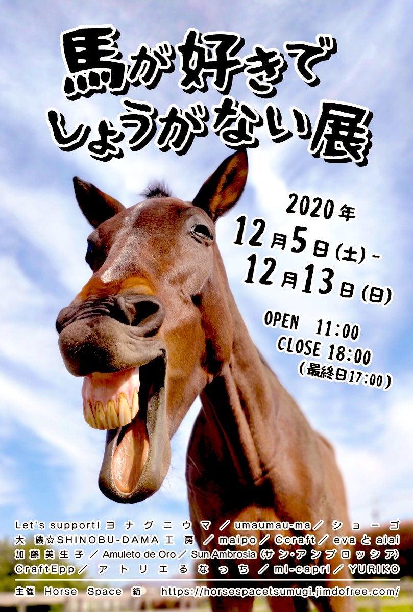 <イベント>「馬が好きでしょうがない展」本日最終日!