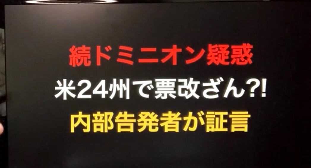 24 告発