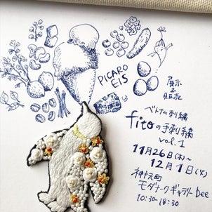 神戸元町ギャラリーにて fitoの展示会まで-3の画像