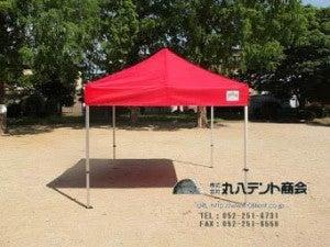 ワンタッチテント【レンタルも可能!】 - 丸八テントブログ