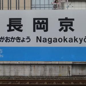 「降りたことのない駅」に、降りてみませんか?の画像