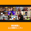 10月オンラインサロン参加の画像