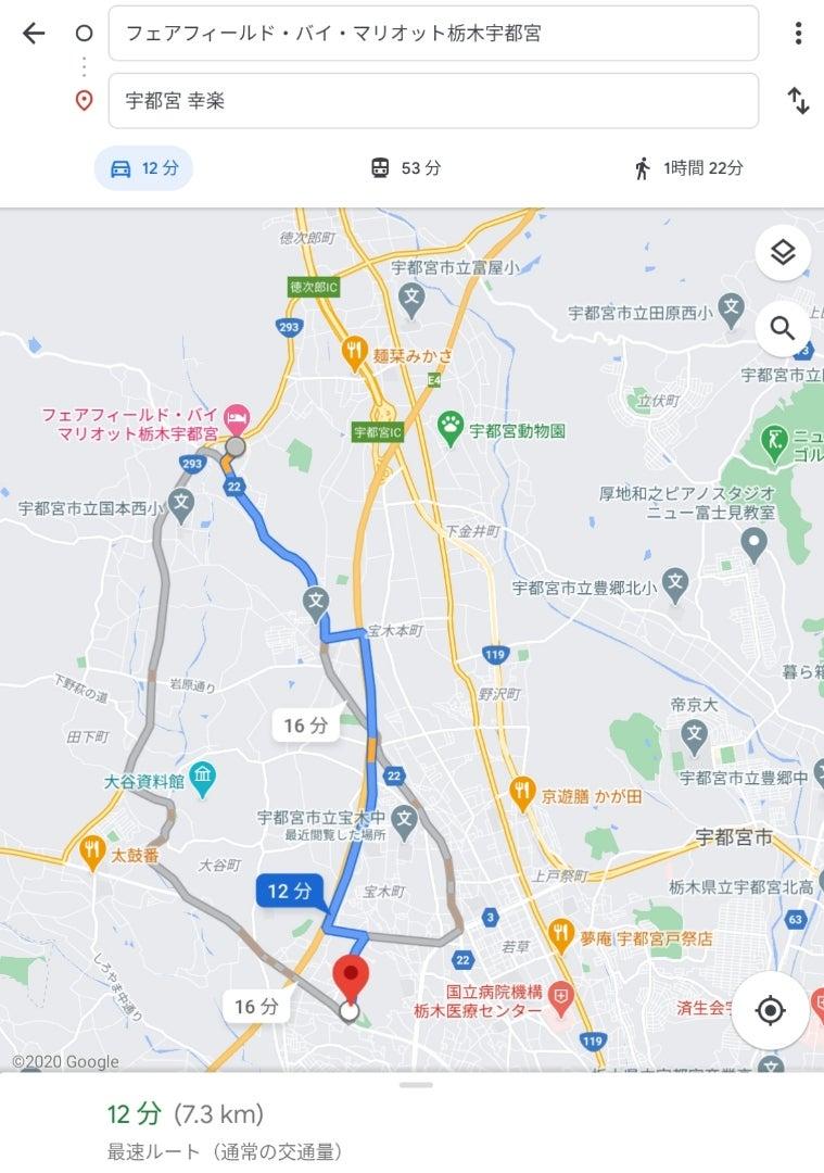 栃木 宇都宮 フェア フィールド マリオット バイ