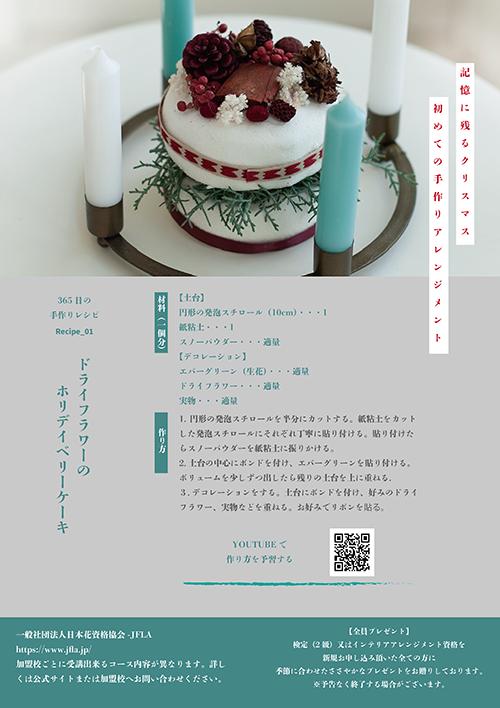 【無料レシピ公開】ドライフラワーのホリデイベリーケーキ