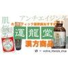 ホリスティック薬剤師がおすすめする漢方商品【W CLINIC Youtube#3】の画像