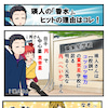 【算命学四コマ漫画】瑛人「香水」のヒットの理由はコレ!の画像