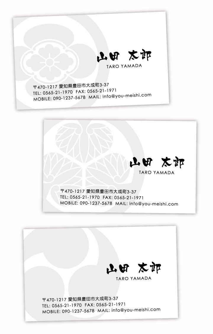 家紋名刺 家紋デザイン 家紋 おしゃれな名刺 ビジネス名 刺シンプル名刺