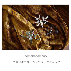 somehanamanoさんの「ヤドリギコサージュ」ワークショップのお知らせの画像