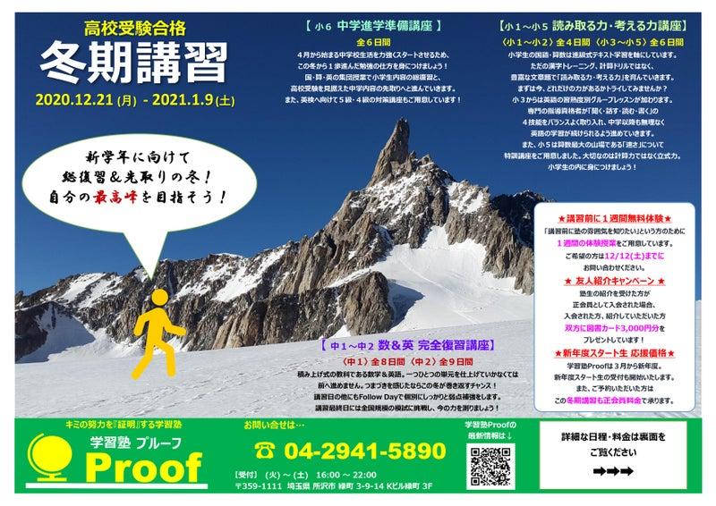 http://proof-juku.com/wp-content/uploads/2020/11/2020winterA.pdf