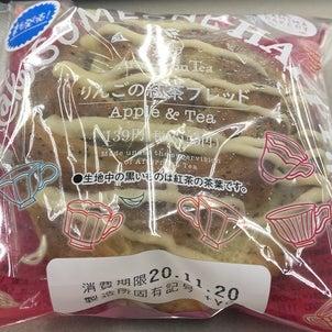 アフタヌーンティーりんごの紅茶ブレッド(ファミリーマート)の画像