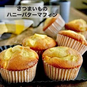 【レシピ】さつまいものハニーバターマフィンの画像