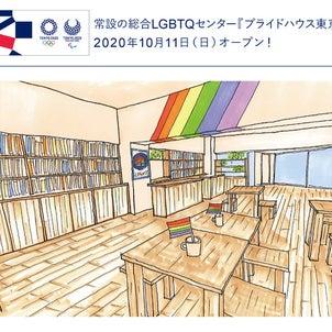LGBTプライドハウス東京レガシーに行ってきたの画像
