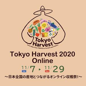 東京ハーヴェストでオンライン料理教室開催ですよー!の画像