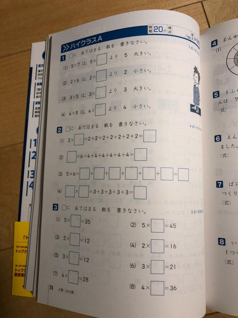 問題 集 クラス トップ