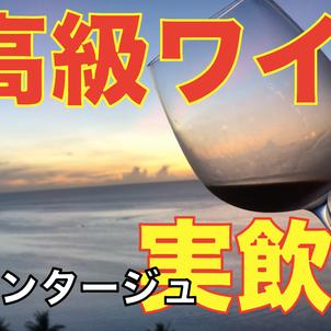 ビンテージ高級ワインを飲む。抜栓、デキャンティングの仕方もの画像