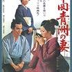 高峰秀子の映画 「華岡青洲の妻」 市川雷蔵・若尾文子との共演! 姑と嫁の激しいバトル!