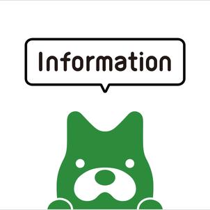 「まとめてau支払い/EZ有料情報サービス」の提供終了についての画像