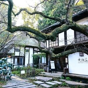 旧白州邸 『武相荘』 RESTAURANT&CAFEへの画像