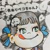 鬼滅のペコちゃん7:真菰の画像