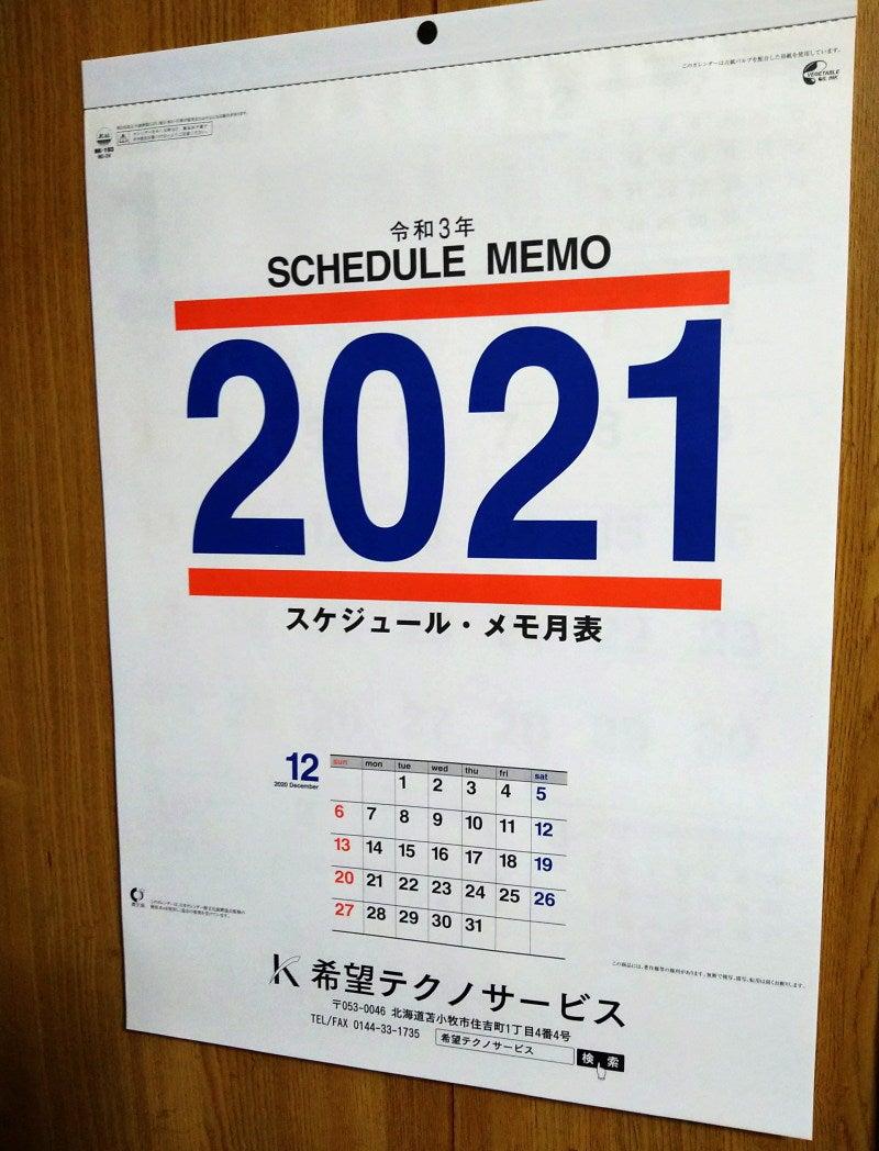 【写真1】名入れカレンダー
