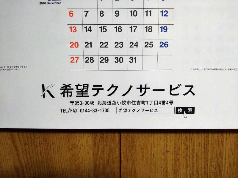 【写真2】カレンダーの名前拡大