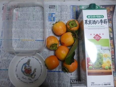 抜き 渋 渋柿 焼酎