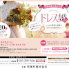 2020.12.20(日)狐の嫁入り屋敷でドレス婚♪【阿賀町観光協会主催】の画像