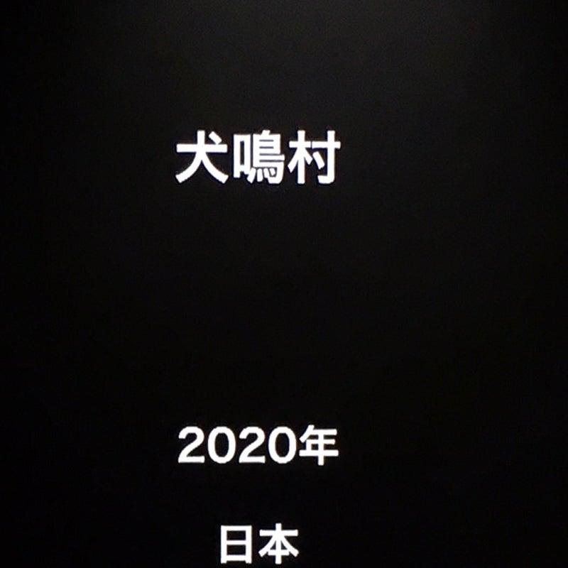 相関 犬鳴 図 村