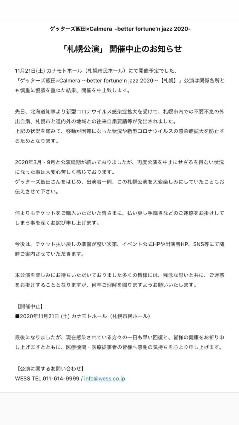 ゲッターズ 飯田 2020 コロナ