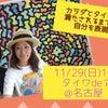 11/29(日)10:00~ タイワdeアート@名古屋 朋育の画像