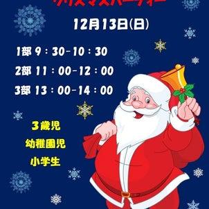 ★クリスマスパーティー申込受付中★の画像
