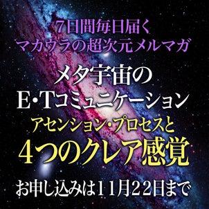 """""""アンドロメダの青い瞳/メタ宇宙のETコミュニケーション!""""の画像"""