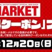 【UNI-MARKET】送料無料クーポン配信&抽選で人気商品が当る!〆12/20
