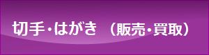 """切手はがき"""""""