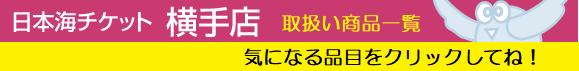 """日本海チケット横手店"""""""