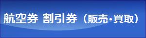 """航空券割引券株主優待"""""""